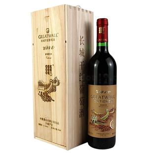 11.5° 长城干红葡萄酒(龙喜金龙)高级解百纳精制木盒礼盒750ml